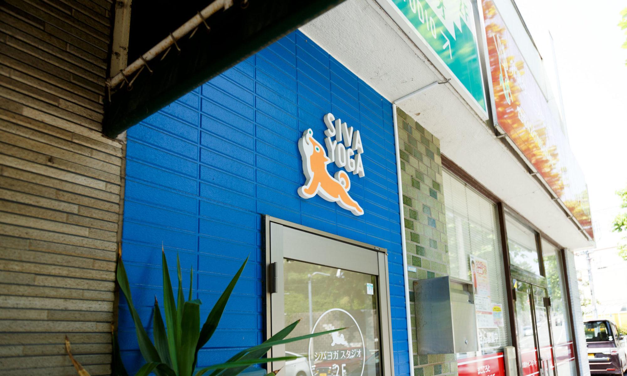 シバヨガスタジオ